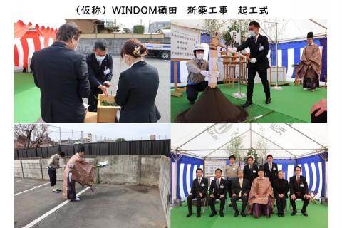 (仮称)WINDOM碩田 新築工事 起工式