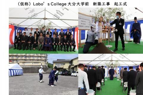 (仮称)Labo'sCollege大分大学前 新築工事 起工式